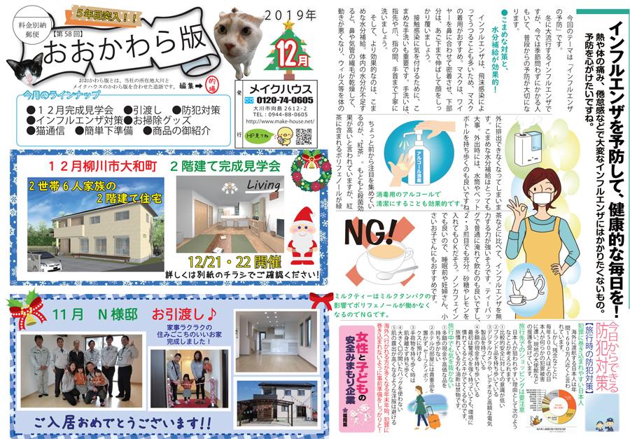 第58回 おおかわら版 2019年12月表